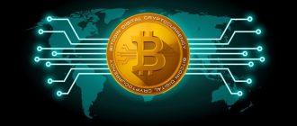 Первая мировая криптовалюта - Биткоин (Bitcoin, BTC)