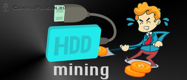 Что представляет собой майнинг на HDD