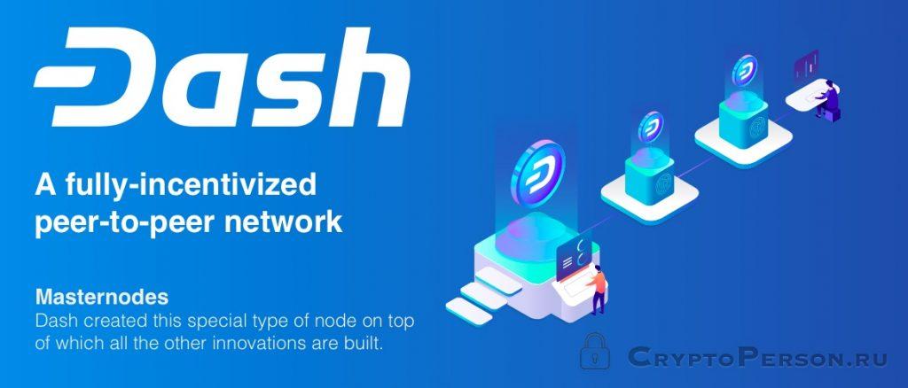 Dash (DASH): детальный обзор криптовалюты
