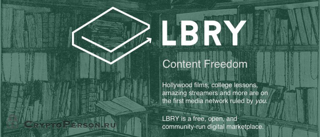 LBRY Credits (LBC) - виртуальная библиотека будущего