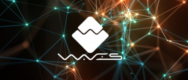 Криптовалюта Waves (WAVES)