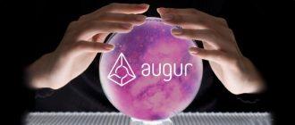 Что представляет собой проект Аugur (REP)