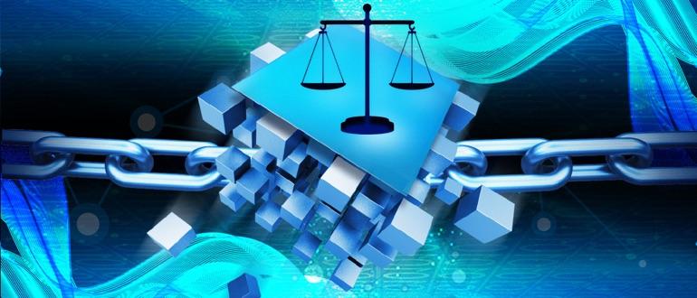 Блокчейн для юристов со всех точек зрения