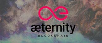 Aeternity (AE) - новые возможности блокчейна
