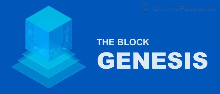 Genesis Block: секреты «нулевого» блока BlockChain Bitcoin (BTC)