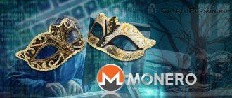 Monero (XMR) - обзор основного финансового инструмента Darknet