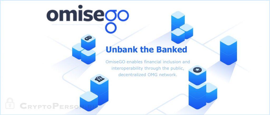 Криптовалюта OmiseGO (OMG): перевод, обмен и оплата по-новому