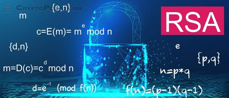 Шифрование при помощи алгоритма RSA