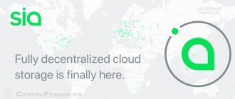 Siacoin (SC) или блокчейн-платформа для облачной хранения данных