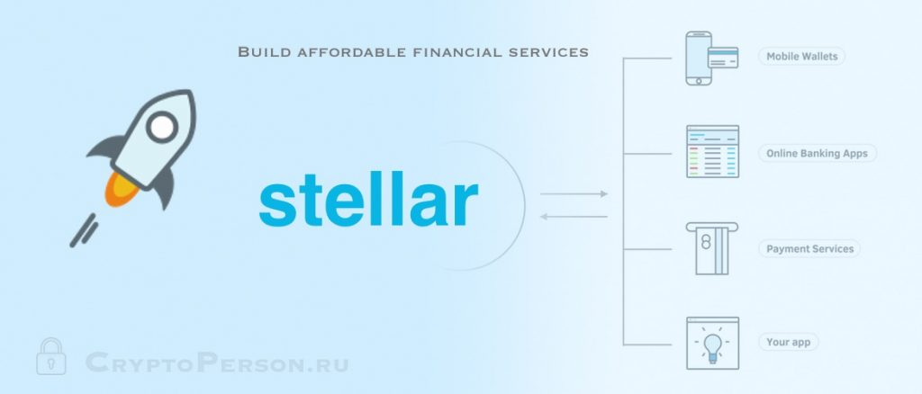Stellar Lumens (XLM): cоздание доступных финансовых услуг