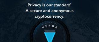 Verge (XVG): акцент на конфиденциальность