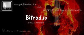 Bitradio (BRO) - майнинг без вычислительных мощностей под любимую музыку