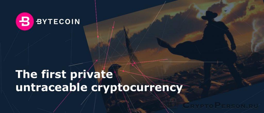 Bytecoin (BCN) – криптовалюта, являющаяся творением темной стороны интернета