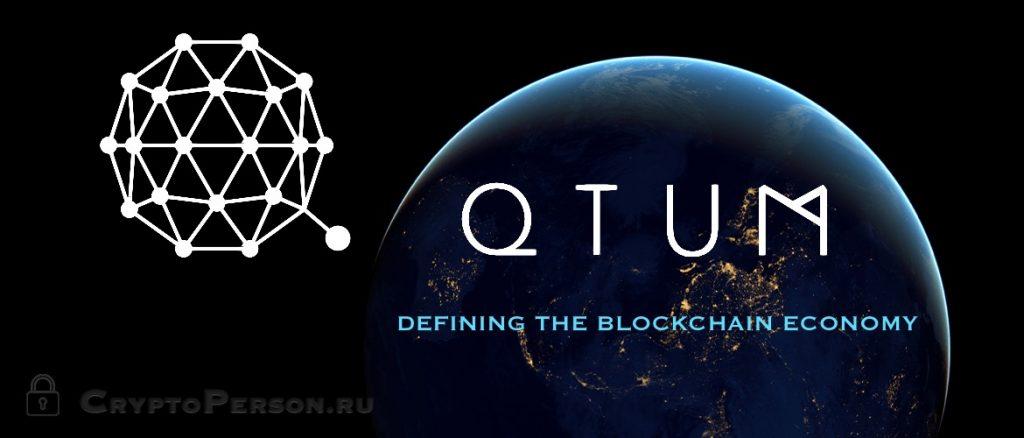 Обзор криптовалюты Qtum (QTUM)