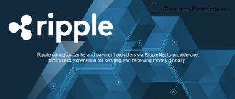 Амбициозный проект Ripple (XRP)