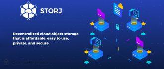 Storj (STORJ) – перспективное облачное хранилище