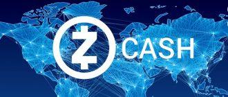 Как набирает обороты криптовалюта Zcash (ZEC)