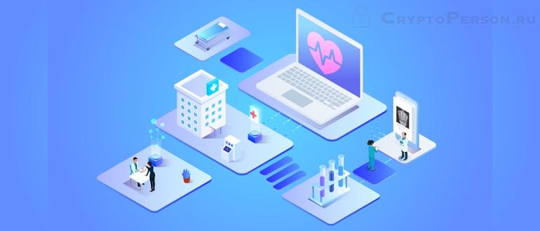 Возможности технологии Blockchain в медицинской отрасли