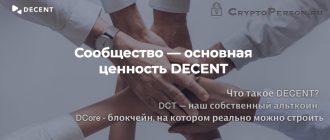 Decent (DCT) - обзор платформы авторского контента