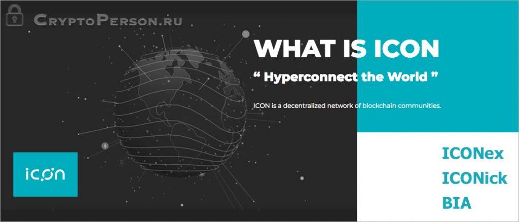 ICON (ICX): обзор цифровой архитектуры многоканальных операций
