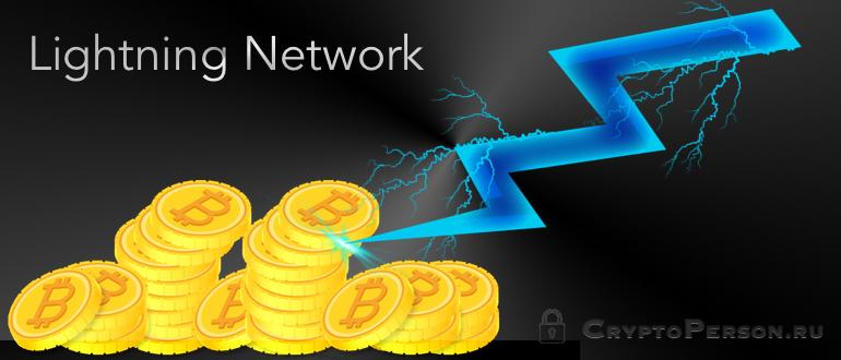 Lightning Network: моментальные транзакции и решение проблемы масштабируемости биткойна