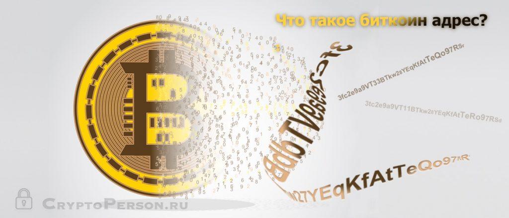 Что такое биткоин адрес