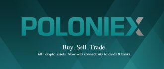 Торговля криптовалютой без рисков и потерь: биржа Poloniex