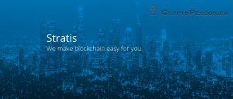 Stratis (STRAT) - обзор виртуальной архитектуры