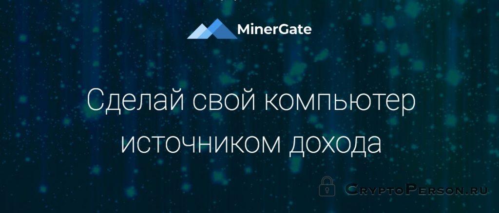 Как пользоваться Minergate: обзор сервиса с полезными рекомендациями