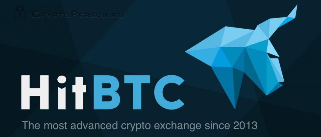 Обзор криптовалютной биржи HitBTC: регистрация, верификация, как пользоваться