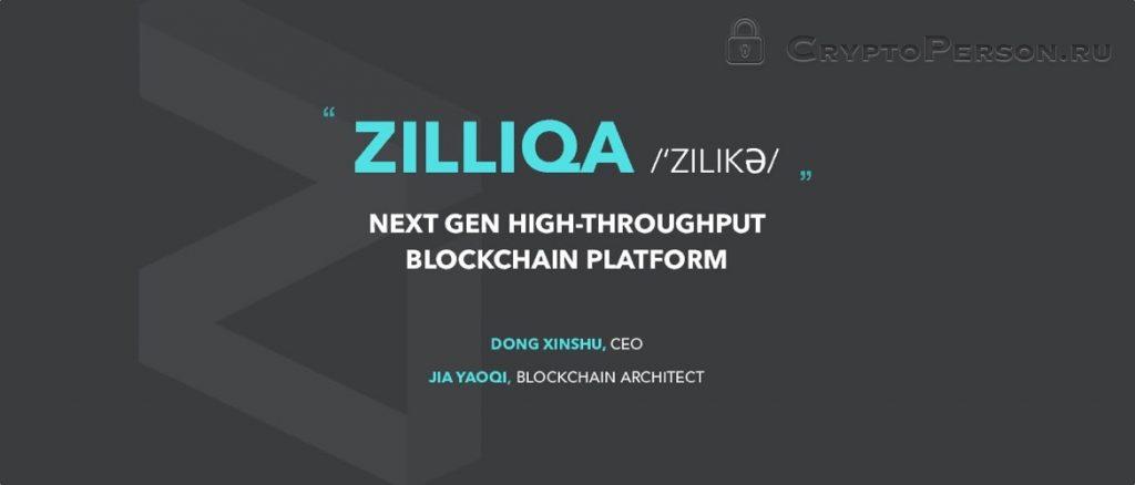 Zilliqa (ZIL): конкурент централизованных платежных систем