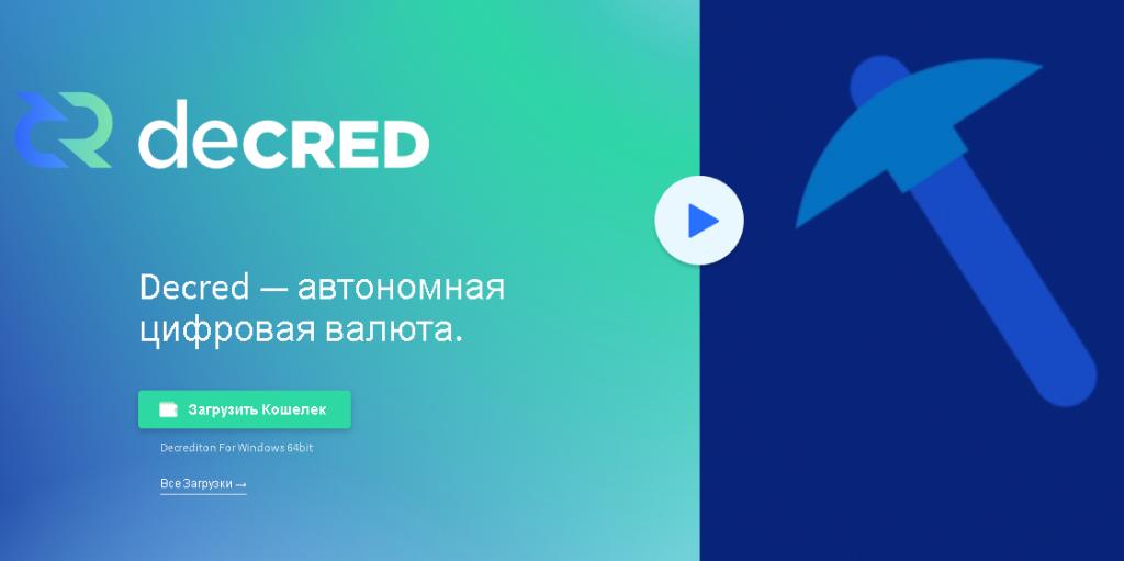 Загрузка кошелька Decred доступна на основном сайте проекта