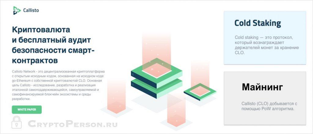Callisto Network (CLO): обзор Sidechains-платформы