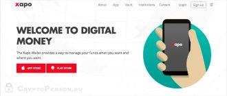 XAPO: надежный кошелек для биткойнов