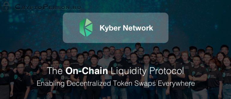 Kyber Network (KNC) - обменник с собственной цифровой монетой