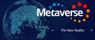 Metaverse (ETP) - обзор «нового виртуального мира»