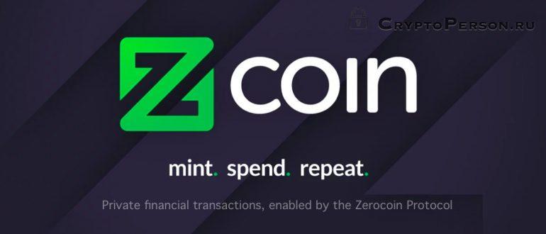 Что такое криптовалюта ZCoin (XZC)