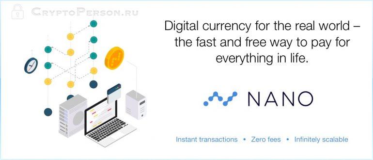 Nano (XRB, NANO): быстрый и бесплатный способ оплаты