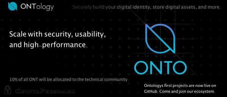 Обзор криптовалюты Ontology (ONT)