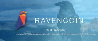 Ravencoin (RVN) - описание, параметры, майнинг, перспективы