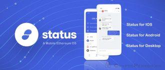 Проект Status (SNT) - доступ к преимуществам блокчейн для владельцев смартфонов